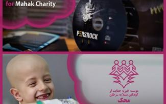 persrock Mahak Charity Album